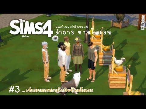 The-Sims-4-|--บ้านฟาร์ม-พี่ลำธ