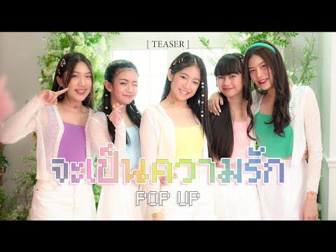 [Teaser]-จะเป็นความรัก---POP-U