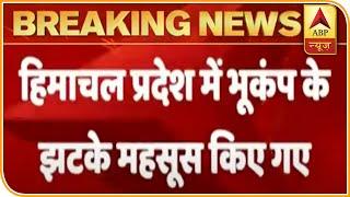 Light tremors felt in Himachal Pradesh on Tuesday morning - ABPNEWSTV
