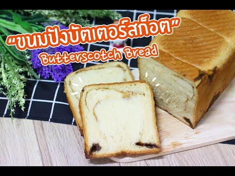 ขนมปังบัตเตอร์สก็อต-Butterscot
