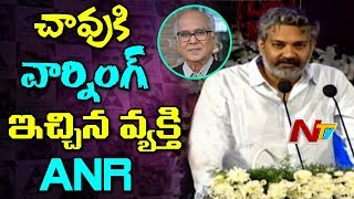 SS Rajamouli Emotional Words about Akkineni Nageshwar Rao
