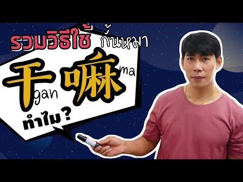 15-ประโยคใช้-干嘛-ganma-ที่คนจีน
