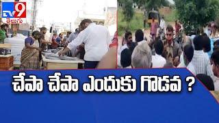 చొక్కాలు చించుకుని.. పెనగలూరులో రచ్చ రచ్చ || Kadapa - TV9 - TV9