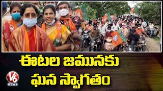 Etela Jamuna Gets Grand Welcome At Kamalapur   Warangal   V6 News - V6NEWSTELUGU