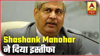 Shashank Manohar resigns, ICC to get new chairman: Sports Updates - ABPNEWSTV