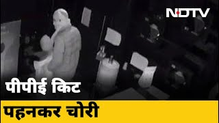 Maharashtra: PPE Kit पहनकर ज्वेलरी की दुकान से चोरों ने की चोरी - NDTVINDIA