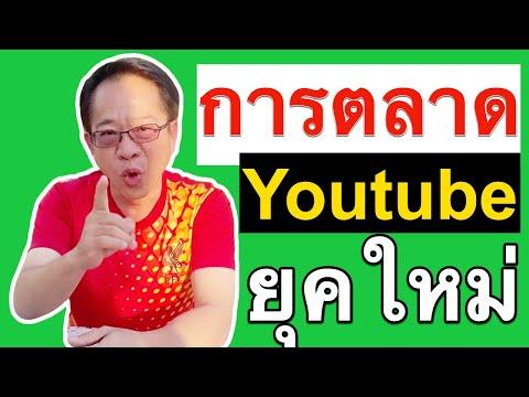 การตลาด-youtube-สำหรับ-SME--ขา
