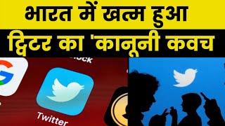 Twitter loses Intermediary status in India: भारत में खत्म हुआ ट्विटर का 'कानूनी कवच' ! - ITVNEWSINDIA