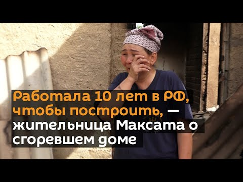 Работала 10 лет в РФ, чтобы построить, — жительница Максата о сгоревшем доме. Видео
