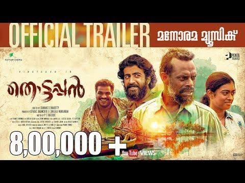 Thottappan | Official Trailer | Vinayakan | Shanavas K Bavakutty