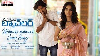 Manasa Manasa Cover Song | Most Eligible Bachelor | Javali, Manoj Kumar Nandi - ADITYAMUSIC