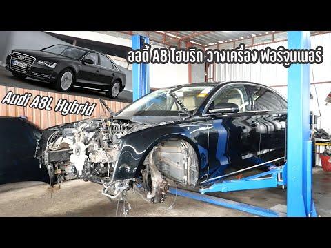 งานยากอีกแล้ว-Audi-A8L-hybrid-