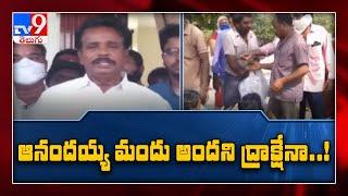 ఆనందయ్య మందు కొందరికేనా..? - TV9 - TV9