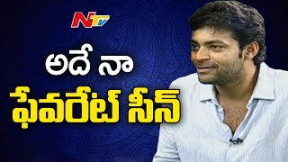 Varun Tej About his Favourite Scene in Fidaa Movie
