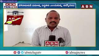 AP: సీఎం వైఎస్ జగన్ మాట తప్పారు..  Employees Fires On CM YS Jagan    ABN Telugu - ABNTELUGUTV