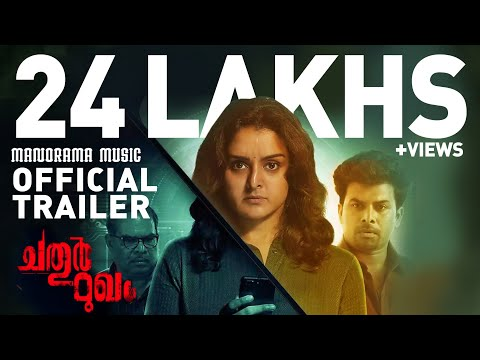 ChathurMukham Official Trailer | Manju Warrier | Sunny Wayne | Techno-Horror | Jiss Toms Movies