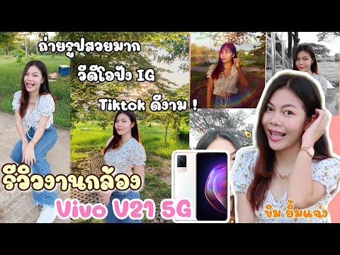 รีวิวงานกล้อง-Vivo-V21-5G-ถ่าย