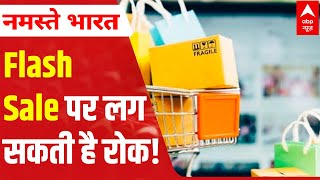 Must watch if you wait for online flash sale as well - ABPNEWSTV