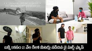 Allu Arjun Meet His Die Hard Fan At His Office |బన్నీ కోసం 2 వేలకిలో మీటర్లు నడిచిన డై హార్ట్ ఫ్యాన్ - IGTELUGU