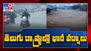తెలుగురాష్ట్రాల్లో అతిభారీ వర్ష సూచన - TV9 - TV9