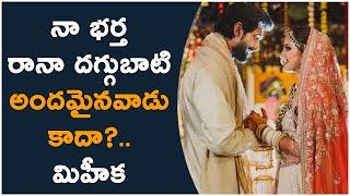 నా భర్త రానా దగ్గుబాటి అందమైనవాడు కాదా?.. మిహీక |#Rana#MiheekaBajaj | TFPC - TFPC
