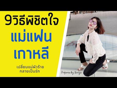9-วิธีพิชิตใจแม่แฟนเกาหลี-Prok