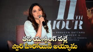 Tamannah's 11th Hour First Look Launch | 11th Hour Teaser | Tamanna Emotional Speech | Allu Aravind - IGTELUGU