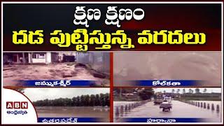 Floods High Tension Still Continues In Major Places In India    ABN Telugu - ABNTELUGUTV