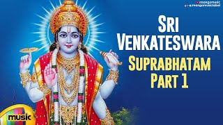 Sri Venkateswara Suprabhatam Part 1 | Bhakti Song | Latest Telugu Devotional Songs | Dr Y Ramaprabha - MANGOMUSIC
