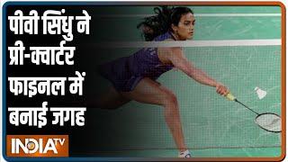 Tokyo Olympics: पीवी सिंधु लगातार दूसरा मैच जीतकर पहुंचीं नॉकआउट मेंं - INDIATV