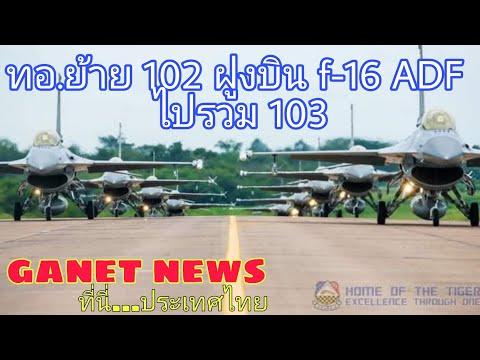 f-16-ADF-ฝูง-102-ย้าย-รวมฝูงบิ
