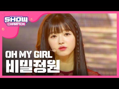 connectYoutube - Show Champion EP.255 OH MY GIRL - Secret Garden [오마이걸 - 비밀정원]