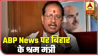 Bihar labour minister explains about skill mapping - ABPNEWSTV