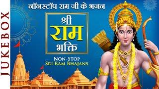 श्री राम भक्ति | नॉनस्टॉप राम जी के भजन | Shri Ram Ji Ke Bhaktimay Bhajans - BHAKTISONGS