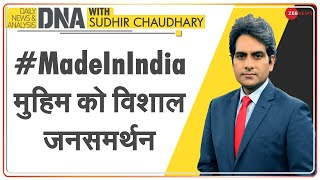 DNA: Made In India मुहिम को जनसमर्थन | Sudhir Chaudhary | India VS China | Border Dispute | Ladakh - ZEENEWS