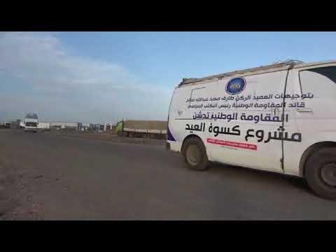 الساحل الغربي..إنسانية المقاومة الوطنية في الوازعية.. رسائل سامية أثناء توزيع كسوة العيد