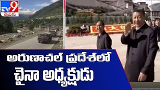 Xi Jinping visits Tibet border region, first by Chinese leader in years - TV9 - TV9