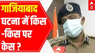 Ghaziabad Viral Video case: Police likely to file case against more misinformants - ABPNEWSTV