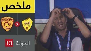 ملخص مباراة أحد والقادسية - دوري كاس الأمير محمد بن سلمان للمحترفين