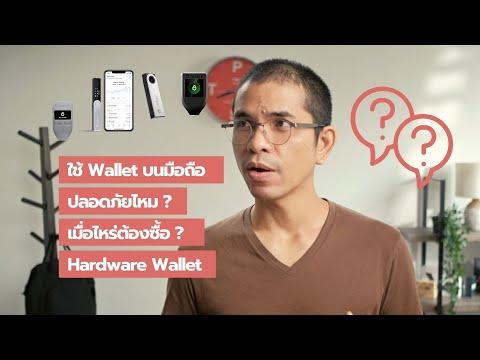 EP575-Wallet-บนมือถือปลอดภัยไห