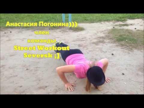 Street Workout Seversk