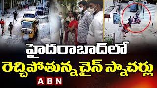 హైదరాబాద్ లో  రెచ్చిపోతున్న చైన్ స్నాచర్లు || chain snatchers in Hyderabad || ABN Telugu - ABNTELUGUTV