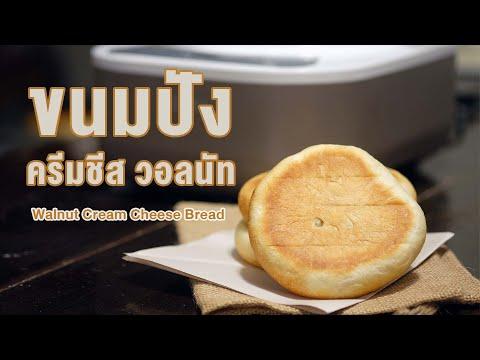 ขนมปังครีมชีสวอลนัท-ใช้หม้อนวด