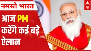 HUGE announcements likely as PM to address the nation on NEP's first anniversary - ABPNEWSTV