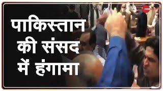 पाकिस्तान की संसद में बवाल, गाली-गलौज के साथ हुई हाथापाई | Pakistan | Latest News | Hindi News - ZEENEWS