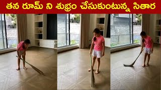 Mahesh Babu Daughter Sitara House Cleaning Video | Mahesh Babu House Inside View - RAJSHRITELUGU