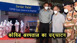 ITBP ने संभाला देश का सबसे बड़ा कोविड अस्पताल - IANSINDIA