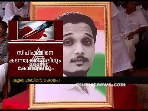 Shuhaib Murder case- cpm to be in trouble