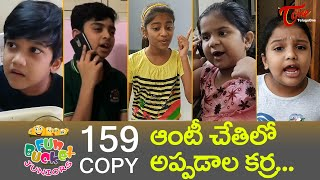 Fun Bucket JUNIORS | Episode 159 | Telugu Comedy Web Series | TeluguOne - TELUGUONE
