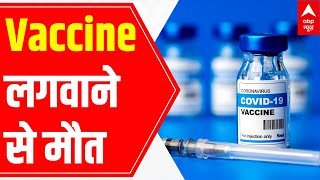 Govt confirms first death due to COVID vaccine - ABPNEWSTV